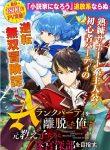 Read Manga A Rank Party wo Ridatsu Shita Ore wa, Moto Oshiego Tachi to Meikyuu Shinbu wo Mezasu