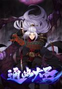Read Manhua The Great Sage