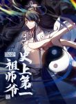 Read Manhua History's Number 1 Founder