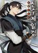 Read Manhwa Shinsu Jeil Sword