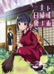 Read Manga Daily Life Of A Certain Married Couple