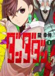 Read Manga Dandadan