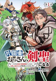 Read Manga Backwater Old Man Becomes a Swordmaster