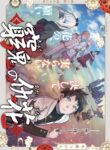 Read Manga Devil Flower