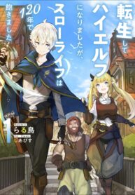 Read Manga Growing Tired of the Lazy High Elf Life After 120 Years
