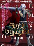 Read Manga Ragna Crimson