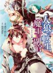 Read Manga Jinrou E No Tensei, Maou No Fukkan: Hajimari No Shou