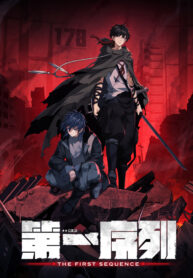 Read Manhua The First Sequence