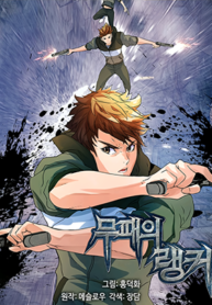 Read Manhwa Undefeated Ranker